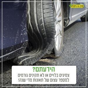 הכן את רכבך לחורף⚠️